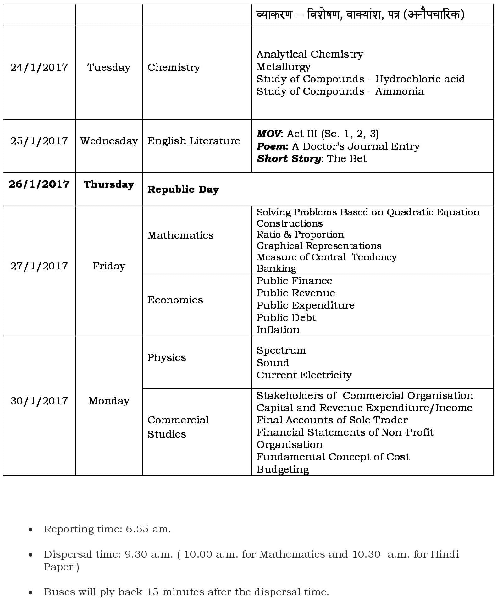 grade-ix-cce2-schedule-2016-2017-1