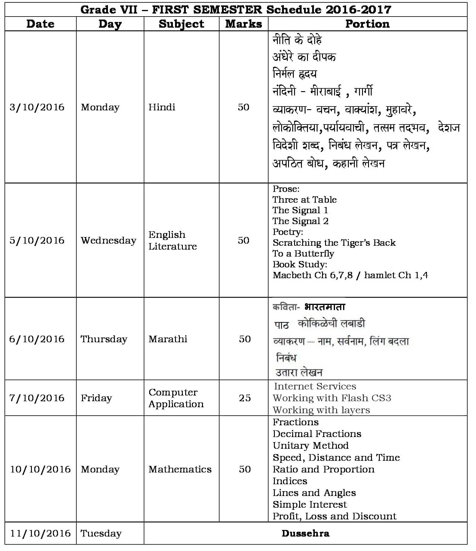grade-vii-first-semester-exam-schedule-2016-17-0